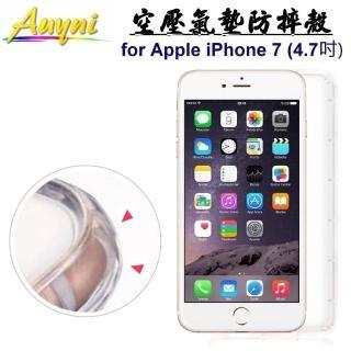 【Auyni】Apple iPhone 7 / 4.7吋 空壓氣墊防摔殼