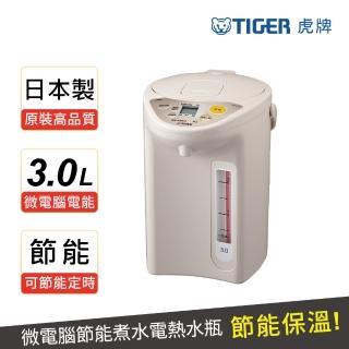 【日本製】TIGER 虎牌3.0L微電腦電熱水瓶(PDR-S30R_e)
