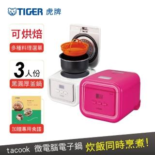 【TIGER虎牌】3人份tacook微電腦電子鍋(JAJ-A55R_e)