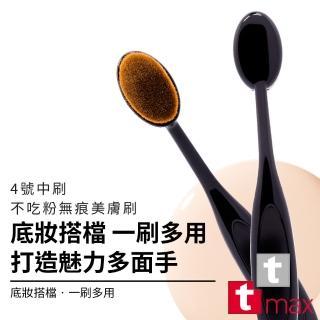 【tt max】不吃粉無痕美膚刷12H(多功能牙刷粉底刷)