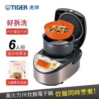 【日本製】TIGER虎牌6人份高火力IH多功能電子鍋(JKT-S10R_e)