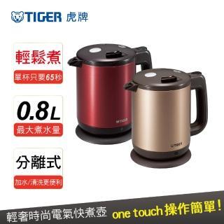 【TIGER虎牌】0.8L電器提倒快煮壺(PCD-A08R_e)