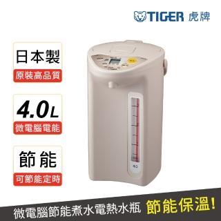 【日本製】TIGER 虎牌4.0L微電腦電熱水瓶(PDR-S40R_e)