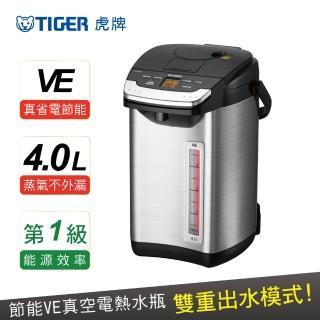 【日本製 頂級款】TIGER 虎牌 無蒸氣雙模式出水VE節能省電4.0L真空熱水瓶(PIG-A40R_e)