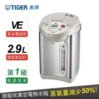 【日本製】TIGER虎牌 雙模式出水VE節能省電熱水瓶2.91L(PVW-B30R_e)