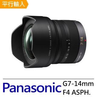 Panasonic LUMIX G VARIO 7-14mm F4 超廣角變焦鏡頭(平輸)