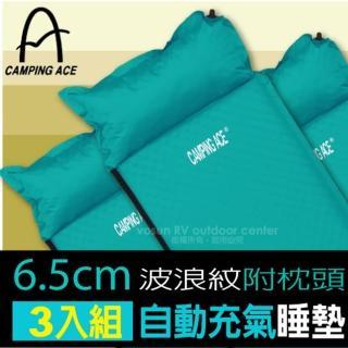 【Camping Ace】新款 6.5cme波浪紋防滑自動充氣睡墊3入組/附枕頭/附收納袋(ARC-224M 藍綠)