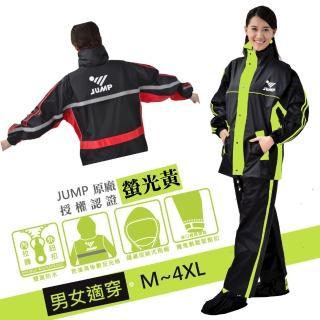 【JUMP】雅仕II代套裝休閒風雨衣(黑/螢光黃M-4XL)