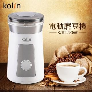 【KOLIN歌林】電動咖啡磨豆機(KJE-LNG601)