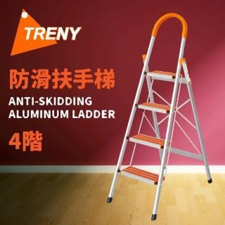 【TRENY】防滑四階扶手梯 .