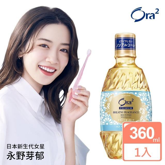 【Ora2】極緻香水漱口水360ml(水漾澄香)