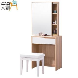 【文創集】莎薇  木紋雙色2尺化妝台組合(附化妝椅)