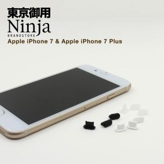【東京御用Ninja】Apple iPhone 7通用款Lightning傳輸底塞(黑+白+透明套裝超值組)