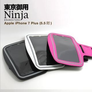 【東京御用Ninja】iPhone 7 Plus經典款(5.5吋)運動型手機臂帶保護套