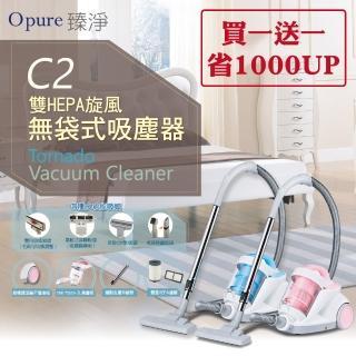 【Opure 臻淨】C2 雙HEPA旋風無袋式吸塵器 ~(海洋藍)