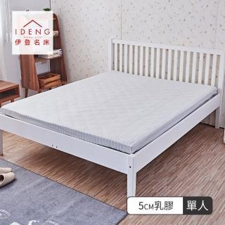 【伊登名床】5cm天然乳膠床墊-夏日好眠系列(單人3尺)