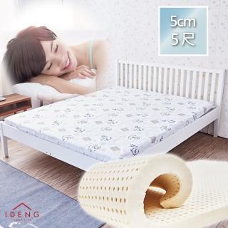 【伊登名床】5cm天然乳膠床墊-夏日好眠系列(雙人5尺)