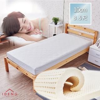 【伊登名床】10cm天然乳膠床墊-夏日好眠系列(單人加大3.5尺)