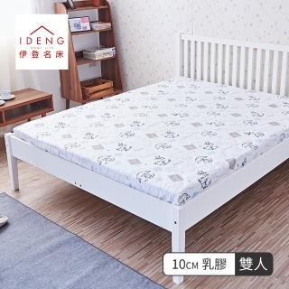 【伊登名床】10cm天然乳膠床墊-夏日好眠系列(雙人5尺)