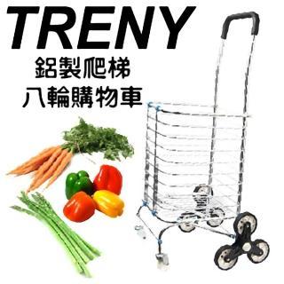 【TRENY】鋁製爬梯四輪購物車(828)