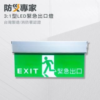 【中揚消防】3:1 LED 緊急出口標示燈 台灣製造(滅火器 火災 居家 安全 瓦斯 火 防災)
