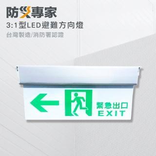 【中揚消防】台灣製 3:1 LED 緊急避難方向指示燈