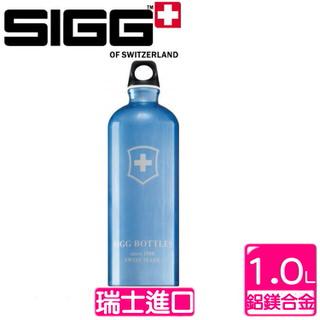 【瑞士SIGG】西格Classics系列 -瑞士十字經典瓶 淡藍(1000c.c.)