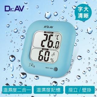 【Dr.AV】電子式溫濕度計(TP-110B-水漾藍)