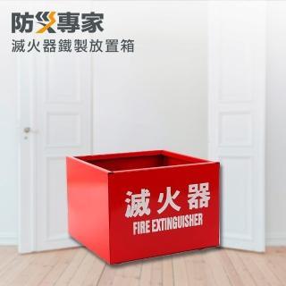 【中揚消防】台灣製造鐵製滅火器放置箱
