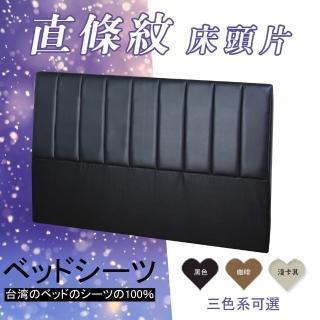 【HOME MALL-經典直條紋皮製】加大6尺床頭片(3色)