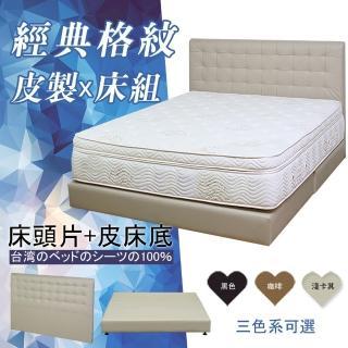 【HOME MALL-經典格紋皮製】單人3.5尺床頭片+床底(3色)