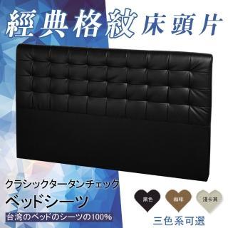 【HOME MALL-經典格紋皮製】加大6尺床頭片(3色)