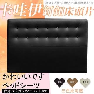 【HOME MALL-卡哇伊加厚型釘釦皮製】雙人5尺床頭片(3色)