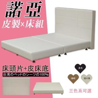 【HOME MALL-諾亞皮製簡約】雙人5尺床頭片+床底(3色)