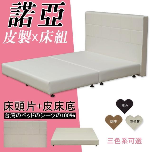 【HOME MALL-諾亞皮製簡約】加大6尺床頭片+床底(3色)