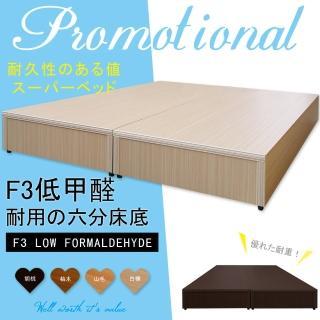 【HOME MALL-F3低甲醛】雙人5尺六分耐重床底(4色)