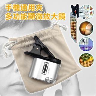 升級手機通用多功能顯微放大鏡(9595W)