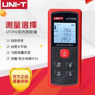 【UNI-T】紅外線測距儀+40米 UT390B