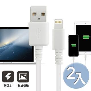 For iphone7/7plus/6S/6S Plus USB傳輸充電線(最新版2入)