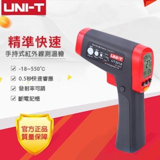 【UNI-T】專業紅外線測溫槍UT301A