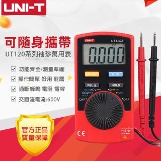 【UNI-T】迷你卡片型數字三用電表 UT120A
