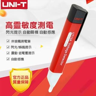 【UNI-T】感應式測電筆UT13A