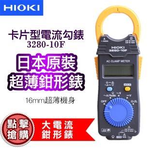 【HIOKI】卡片型電流勾表 鉗型表 數位型交流鉤表 3280-10F