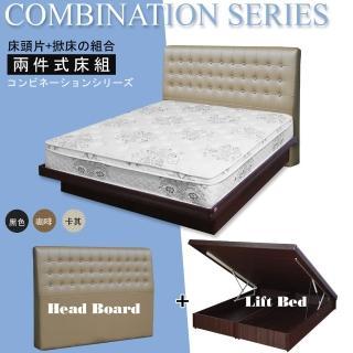 【HOME MALL-尼克釘釦】單人3.5尺床頭片+掀床架(6款組合)