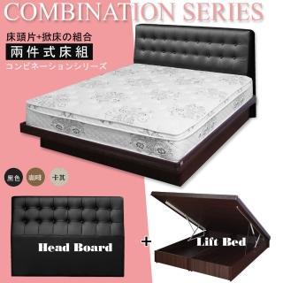【HOME MALL-米羅格紋】雙人5尺床頭片+掀床架(6款組合)