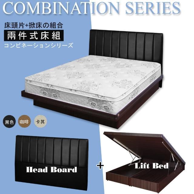 【HOME MALL-時尚條紋】加大6尺床頭片+掀床架(6款組合)
