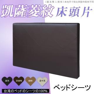 【HOME MALL-凱薩琳紋】雙人5尺床頭片(4色)