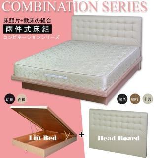 【HOME MALL-經典格紋】單人3.5尺床頭片+掀床架(6款組合)
