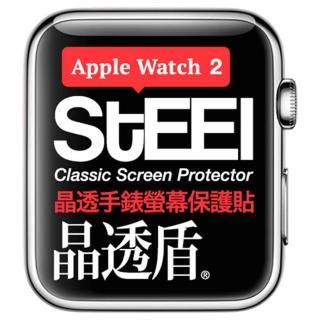 【STEEL】晶透盾 Apple Watch 2 (38mm)手錶螢幕晶透防護貼
