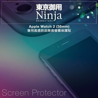 【東京御用Ninja】Apple Watch 2(38mm)專用高透防刮無痕螢幕保護貼